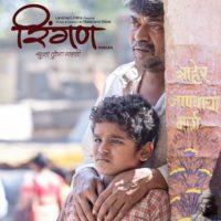 Ringan marathi Movie Poster