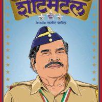 SHENTIMENTAL First Look Poster- Ashok Saraf