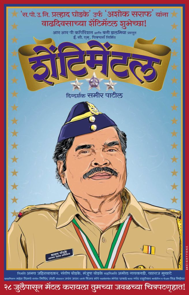 SHENTIMENTAL First Look Poster- Ashok Saraf