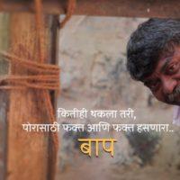 Shashank Shende Ringan Photos