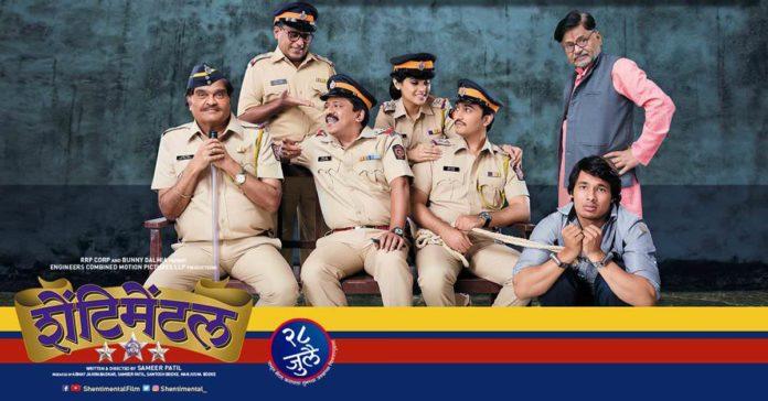 Shentimental Marathi Movie