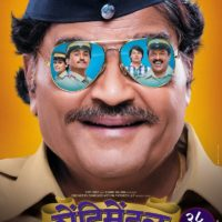 Shentimental Marathi Movie Poster - Ashok Saraf