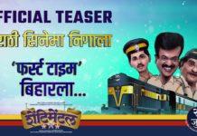 Shentimental Marathi Movie Teaser Trailer