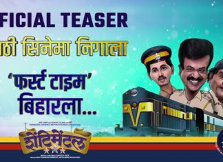 Shentimental Marathi Movie Teaser Trailer