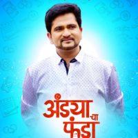 Sushant Shelar - Andya Cha Funda Marathi Movie