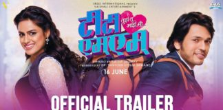 TTMM Marathi Movie Trailer