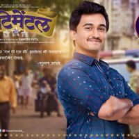 Vikas Patil - Shentimental Marathi Movie