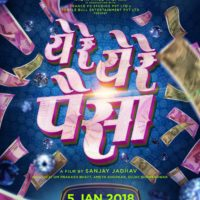 Ye Re Ye Re Paisa Marathi Movie First Look Poster