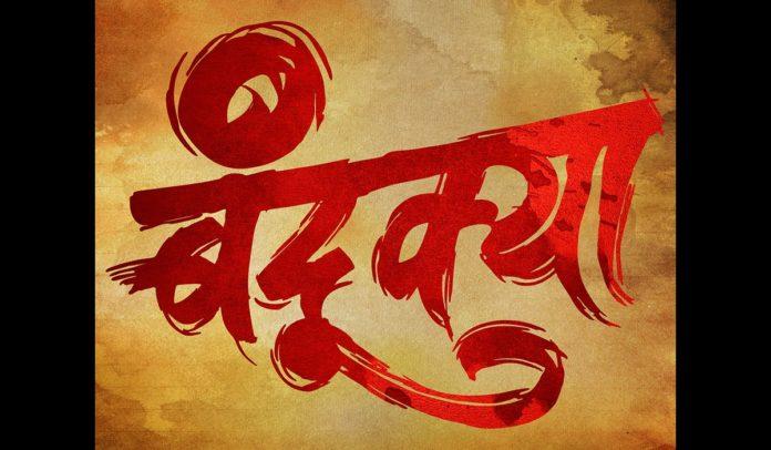 Bandookya Marathi Movie