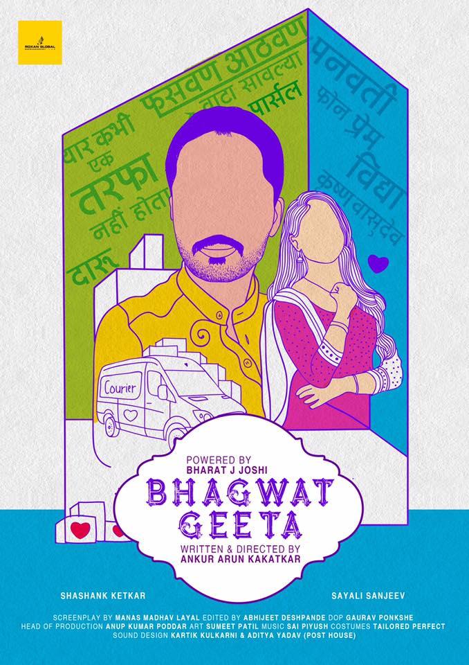 Bhagwat Geeta Marathi Movie First Look Poster