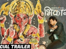 Bhikari Marathi Movie Trailer