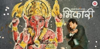 Bhikari Marathi Movie Trailer