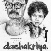 Dashkriya Marathi Movie Poster