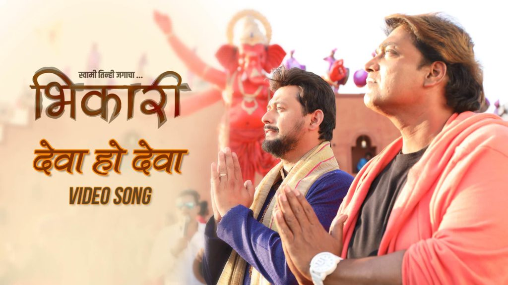 Deva Ho Deva Marathi Song From Bhikari Movie