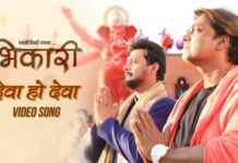 Deva Ho Deva Marathi Song From Bhikari Movie