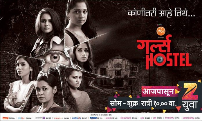 Girl's Hostel Zee Yuva Serial