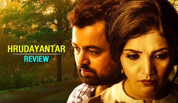 Hrudayantar Review - Marathi movie