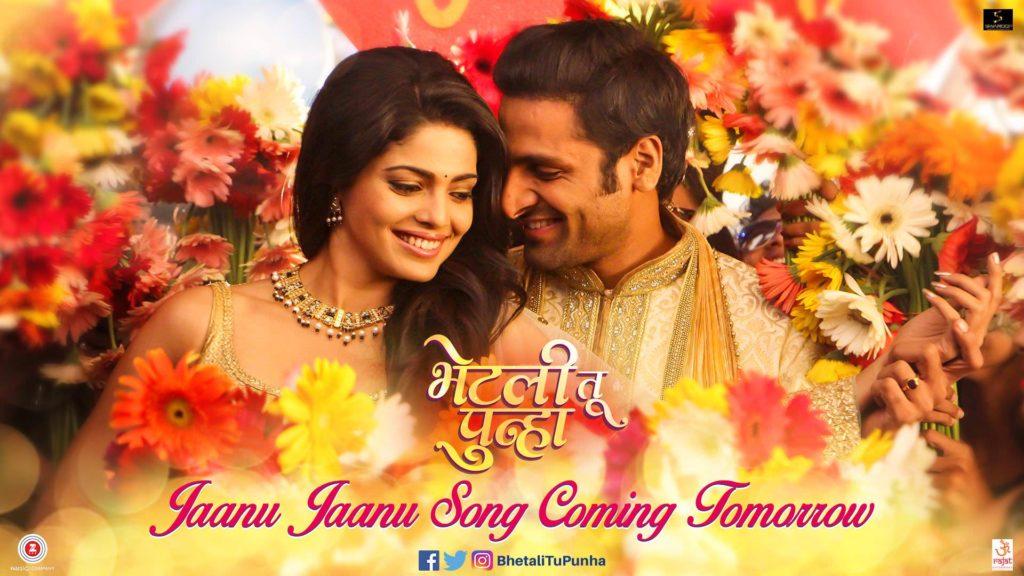 Jaanu Jaanu Marathi Song - Bhetali Tu Punha Vaibhav & Pooja Sawant