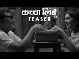 Kaccha Limbu Marathi Movie Teser