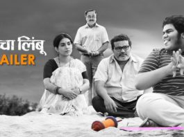 Kaccha Limbu Trailer Marathi Movie
