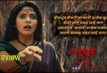 Lapachapi Review Marathi Movie