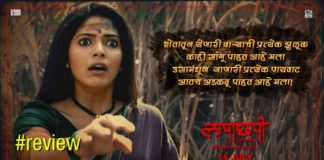Lapachapi Review Marathi Movie
