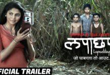 Lapachhapi Trailer - Marathi Movie
