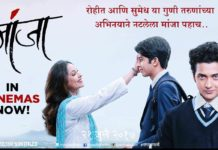 Manjha Review- Marathi Movie