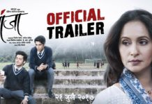 Manjha Trailer - Marathi Movie