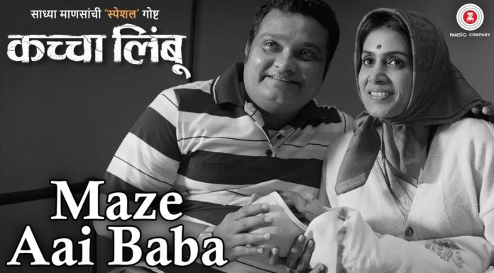 Maze Aai Baba Marathi Song - Kachcha Limbu