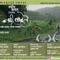 Nadi Vahate Marathi Movie