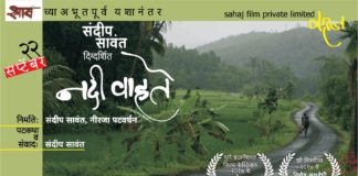Nadi Vahate Marathi Movie
