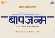 Nipun Dharmadhikari's Debut Film 'Baap Janma' is a Tribute to Fatherhood!