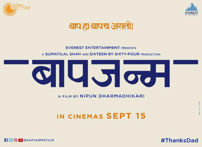 Nipun Dharmadhikari's Debut Film 'Baap Janma' is a Tribute to Fatherhood!