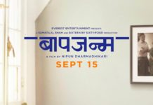 Nipun Dharmadhikari debut Marathi film as director Baapjanma will Release on 15th September