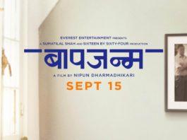 Nipun Dharmadhikari debut Marathi film as director Baapjanma will Release on 15th September