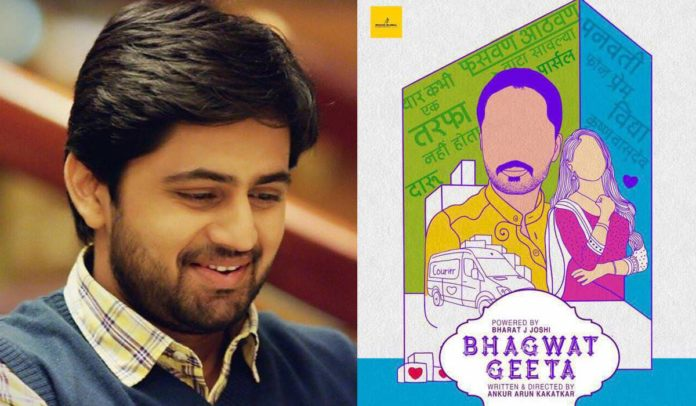 Shashank Ketkar Reveals The Poster of his Upcoming Film 'Bhagwat Geeta'!