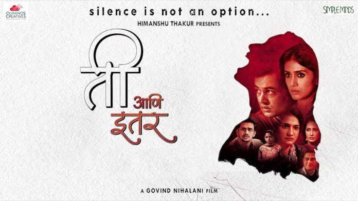 Ti Ani Itar Marathi Movie