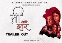 Ti Ani Itar Trailer - Marathi Movie