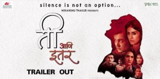 Ti Ani Itar Trailer - Marathi Movie