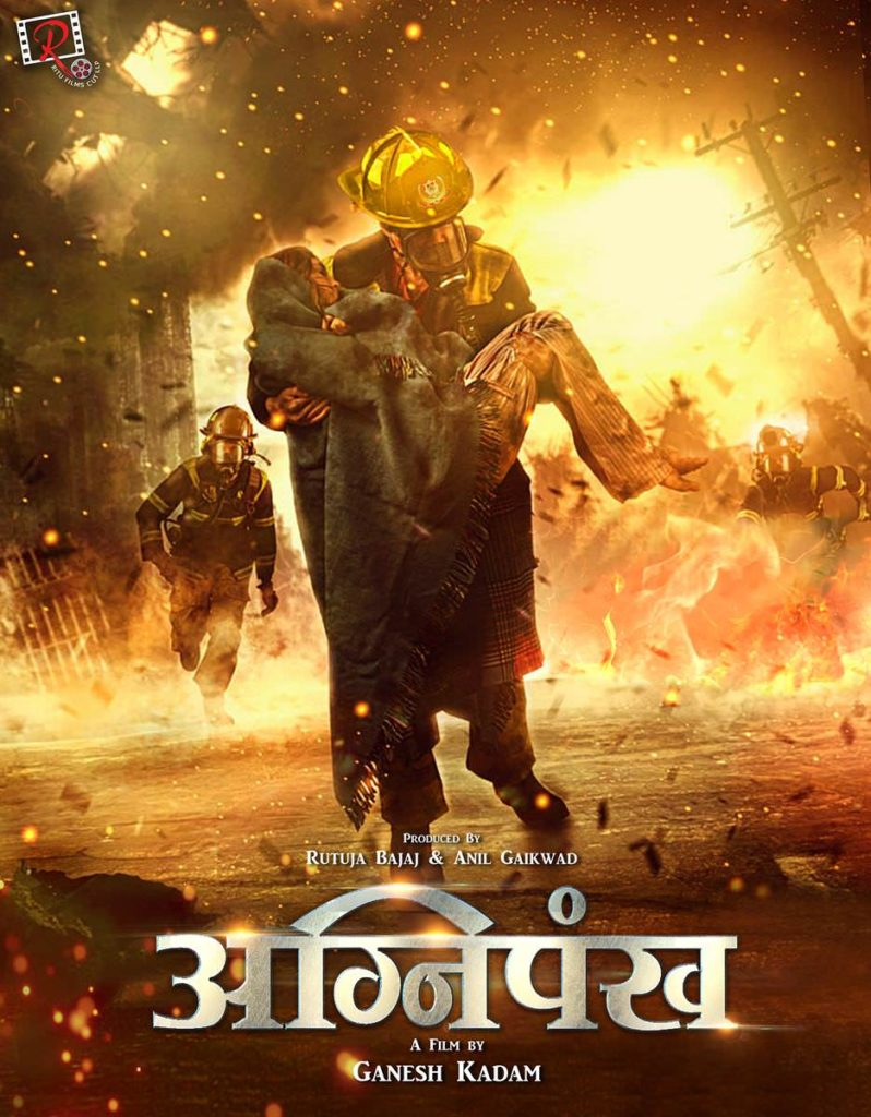 Agnipankh Marathi Movie First Look Poster