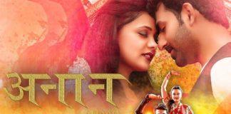 Anaan Marathi Movie