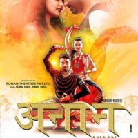 Anaan Marathi Movie Poster