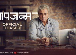 Baapjanma Teaser Marathi Movie Sachin khdekar