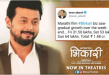 Bhikari Marathi Movie Box Office Collection Swwapnil Joshi