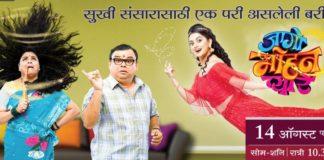 Jago Mohan Pyare Zee Marathi Serial