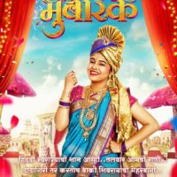 Lagna Mubarak Marathi Movie Poster