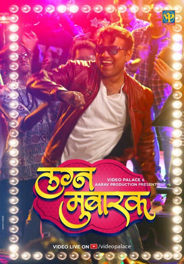 Lagna Mubarak - Sanjay Jadhav Once More Lav Marathi Song