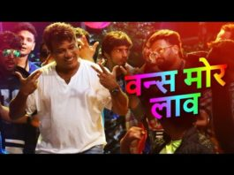 Once More Lav Marathi Song