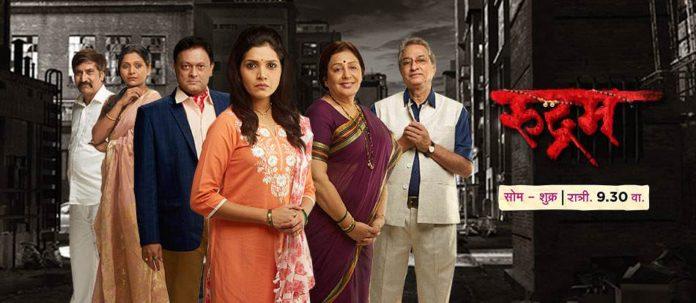 Rudram-Zee Yuva Marathi Serial